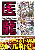 Iryu - Team Medical Dragon Vol.25 [In Japanese]