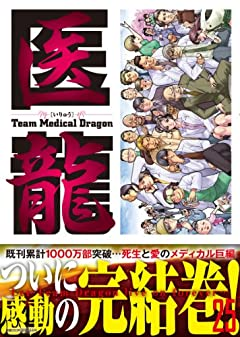 医龍の最新刊