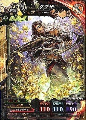 ロード オブ ヴァーミリオン/神族【LoV4.1】019 C ダグザ