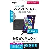 ASUS VivoTab Note 8 用 液晶保護フィルム 指紋防止 高光沢 気泡レス加工 TBF-VIVO8FLS