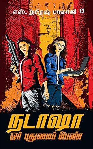 நடாஷா : ஓர் புதுமைப் பெண் Tamil Edition