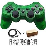 Pueleo PS3用 ワイヤレス デュアルショック3 ワイヤレスコントローラー互換 USB ケーブル付属(透明緑)