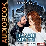 The Tigward Empire III. The Flame of Vengeance [Russian Edition] | Theresa Tour