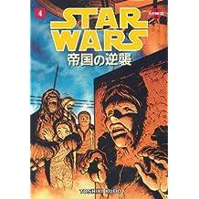 Star Wars: The Empire Strikes Back: Manga Volume 4
