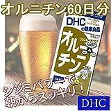 DHC オルニチン 60日分 300粒 サプリメント シジミエキス
