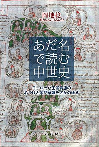 あだ名で読む中世史―ヨーロッパ王侯貴族の名づけと家門意識をさかのぼる