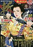 コミック 斬 vol.6 (GW MOOK 317)
