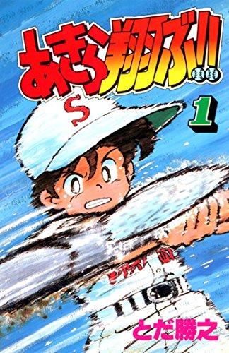 Akira Tobu 1 (Japanese Edition)