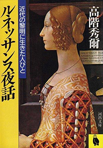 ルネッサンス夜話―近代の黎明に生きた人びと (河出文庫)
