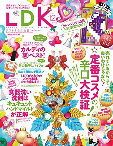 LDK (エル・ディー・ケー) 2016年 12月号 [雑誌]