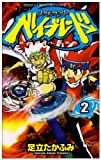 Metal Fight Beyblade 2 (Colo Dragon Comics) (2009) ISBN: 4091408206 [Japanese Import]