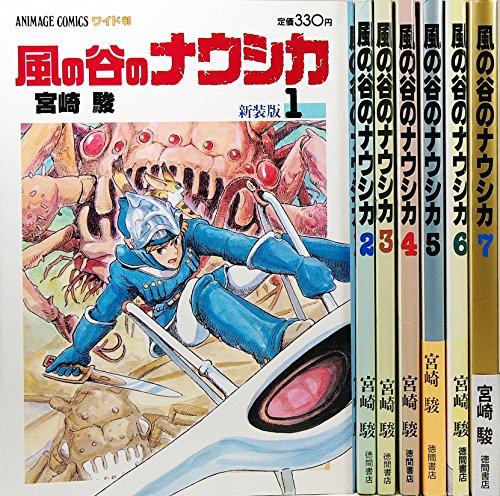 風の谷のナウシカコミック1-7巻セット