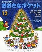 おおきなポケット 2010年 12月号 [雑誌]