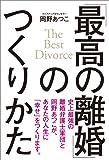 「最高の離婚」のつくりかた──The Best Divorce