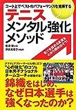 テニス メンタル強化メソッド (PERFECT LESSON BOOK)
