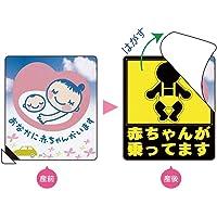 マタニティマーク Maternity Mark &ベビーマグネット ステッカー