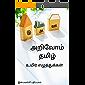 அறிவோம் தமிழ் – உயிர் எழுத்துக்கள்: A Book on Tamil Alphabets and words for Kids (Tamil Edition)