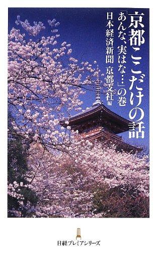 京都ここだけの話 「あんな、実はな…」の巻 (日経プレミアシリーズ)