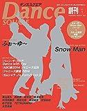ダンススクエア vol.1 (HINODE MOOK53)
