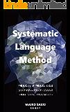 『喋れない』が『喋れる』になる システマティックランゲージメソッド: ~英語はシステムで学ぶとうまくいく!~