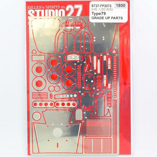 【STUDIO27/スタジオ27】1/20 ロータス Type 79 グレードアップパーツ ※ハセガワ用