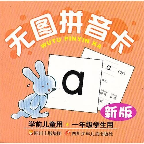 Pinyin Cards (unillustrated) (Chinese Edition)