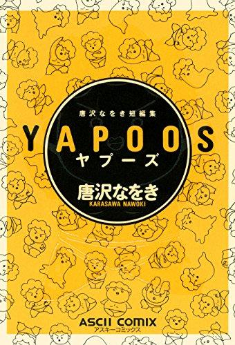 唐沢なをき短編集 YAPOOSの感想