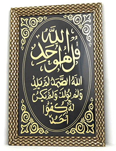 Islamic Muslim Wall Frame Al Ahad # 1637 by FN