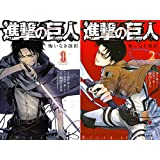 Attack on Titan: No Regrets, All 2 volume set (KC deluxe ARIA comics) Japanese Edition