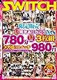 限定販売 6周年ありがとう780分(13時間)3枚組メガ盛りスイッチ980円 [DVD]