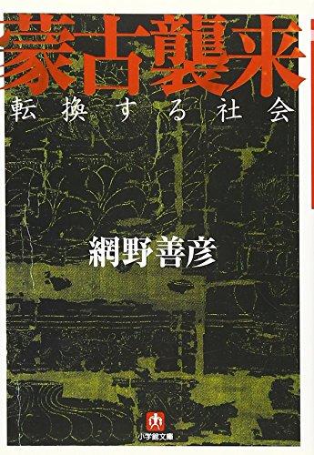 full-invasion-and-mengniu-society-to-convert-shogakukan-novel-2000-isbn-409405071x-japanese-import