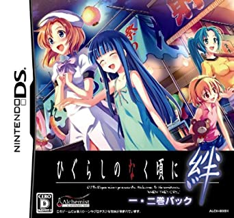 Amazon Com Higurashi No Naku Koro Ni Kizuna Ichi Ni Maki Pack Japan Import Video Games