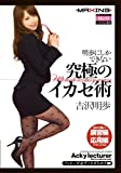 明歩にしかできない究極のイカセ術 吉沢明歩 [DVD]