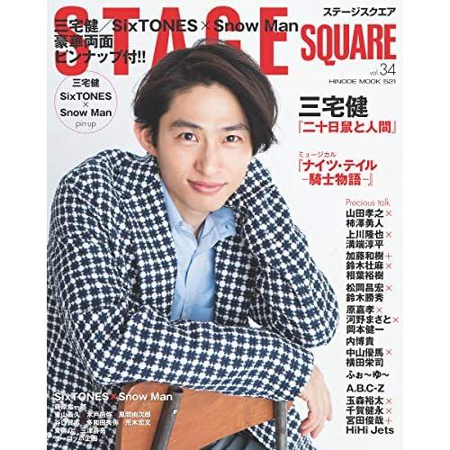 STAGE SQUARE Vol.34 表紙画像