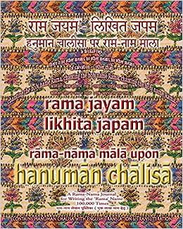 Buy Rama Jayam - Likhita Japam: Rama-Nama Mala, Upon Hanuman