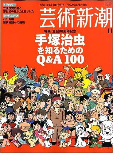 芸術新潮 2008年 11月号 [雑誌] ...