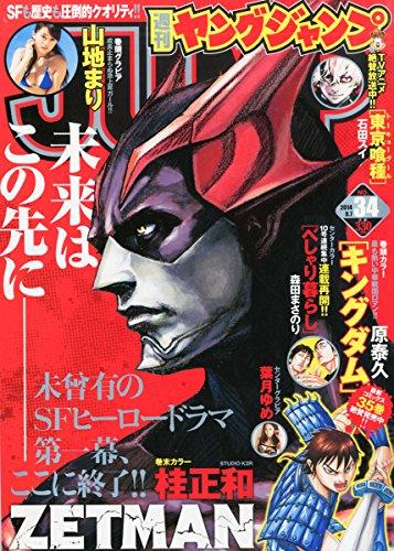 Japanese Manga : Weekly Young Jump 20014#34