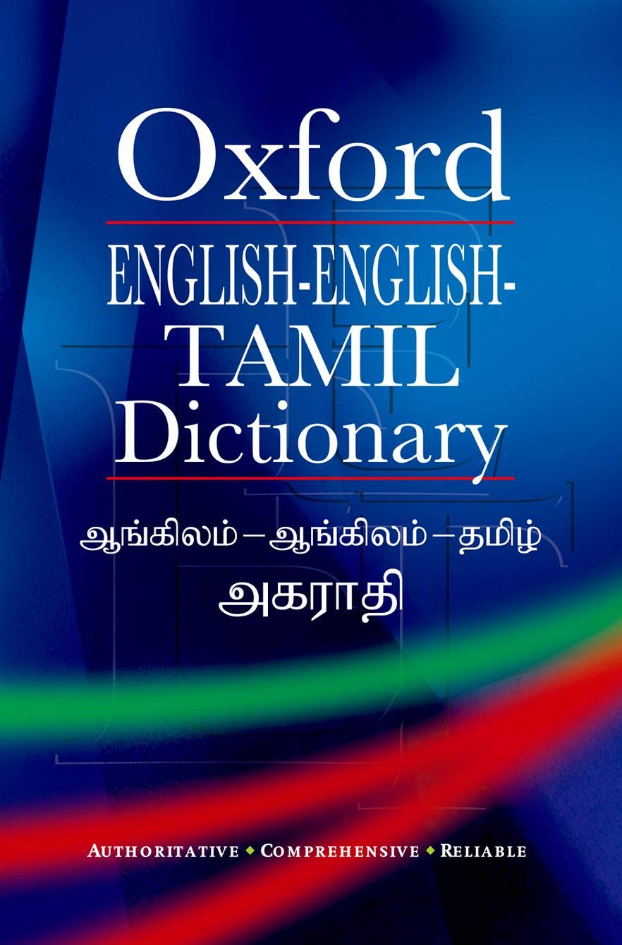 Buy English-English-Tamil Dictionary (Old Edition) Book