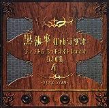 KUROSHITSUJI WEB RADIO PHANTOM MIDNIGHT RADIO DJCD VOL.4