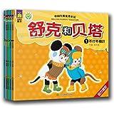 中国经典获奖童话:舒克和贝塔(套装共5册)
