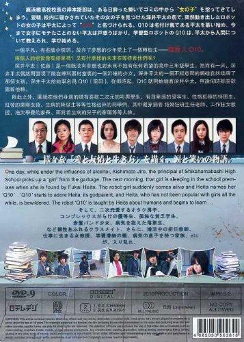 2010 Japanese Drama : Q10 w/ English Subtitle