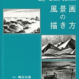風景画の描き方 ジャック ハム 島田 照代 本 通販 Amazon