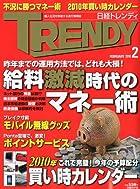 日経 TRENDY (トレンディ) 2010年 02月号 [雑誌]