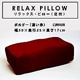 洗える 足枕 ワイド【RELAX PILLOW (リラックス・ピロー)L】 いつも清潔 上質で高級感のあるカバー付 (約)幅50 ×奥行き25×高さ17cm (チョコレートブラウン) CU010BR