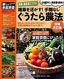 楽しい! 家庭菜園 有機・無農薬でできる 雑草を活かす!  手間なしぐうたら農法 増補改訂版 (Gakken Mook 楽しい!家庭菜園)