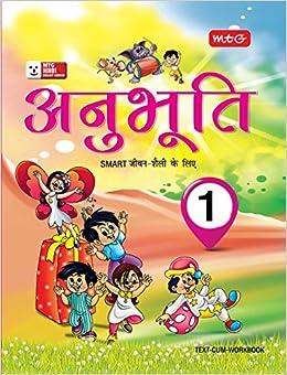 Class 1 : Anubhuti for Smart Life