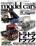 model cars (モデルカーズ) 2017年8月号 Vol.255