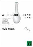 封印再度 WHO INSIDE S&Mシリーズ (講談社文庫)