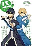 リスアニ! Vol.36(M-ON! ANNEX 633号)
