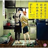 ドラマCD『おはようとおやすみとそのあとに』(CV:白井悠介、村瀬歩)